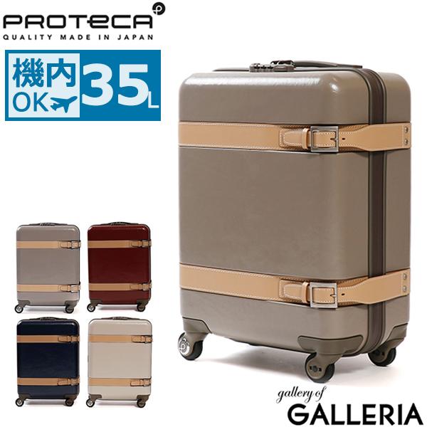 【3年保証】プロテカ スーツケース PROTeCA プロテカ 機内持ち込み 35L ジーニオ センチュリー Z GENIO CENTURY Z 1~2日 キャリーケース 小型 旅行 エース ACE 02811【ラッキーシール対応】