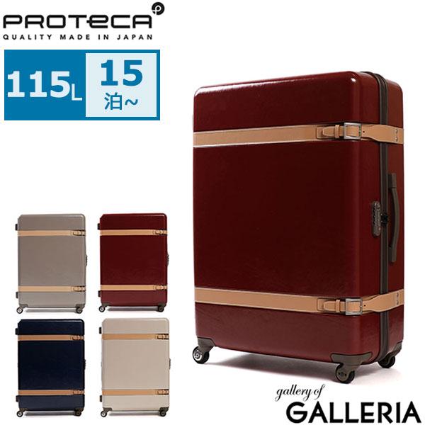 【3年保証】プロテカ スーツケース PROTeCA プロテカ 115L ジーニオ センチュリー Z GENIO CENTURY Z 15泊以上 キャリーケース 旅行 長期滞在 エース ACE 02813