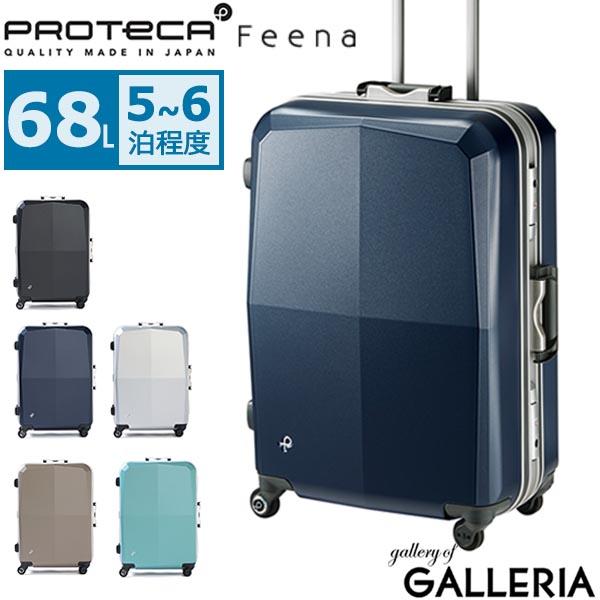 プロテカ スーツケース PROTeCA プロテカ エキノックスライトオーレ 68L 5~6泊 軽量 EQUINOX LIGHT ORE フレーム キャリーケース エース ACE 00741【ラッキーシール対応】