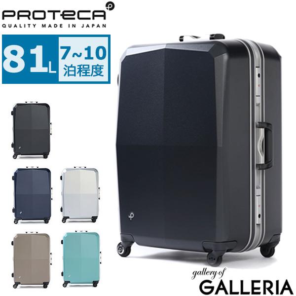 プロテカ スーツケース PROTeCA プロテカ エキノックスライトオーレ スーツケース 81L 7~10泊 軽量 EQUINOX LIGHT ORE フレーム キャリーケース エース ACE 00743【ラッキーシール対応】