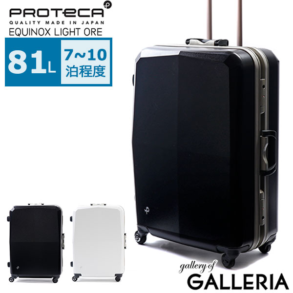 【カードで17倍~】 プロテカ スーツケース PROTeCA プロテカ エキノックスライトオーレ スーツケース 81L 7~10泊 軽量 EQUINOX LIGHT ORE LTD 限定 フレーム キャリーケース エース ACE 00748