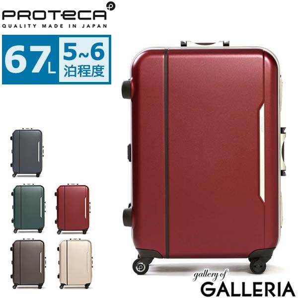 【RカードでP14倍★4/5(金)24H限定】【セール】プロテカ スーツケース PROTeCA プロテカ レクトクラシック スーツケース 67L Mサイズ 5~6泊 軽量 PROTeCA RECT Classic フレーム キャリーケース 00751 エース ACE