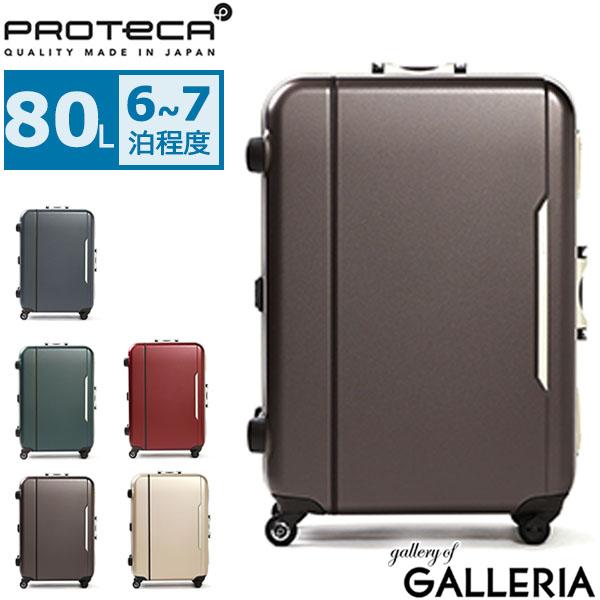 【セール】プロテカ スーツケース PROTeCA プロテカ レクトクラシック スーツケース 80L Lサイズ 6~7泊 軽量 PROTeCA RECT Classic フレーム キャリーケース 00752 エース ACE【ラッキーシール対応】