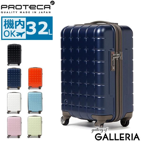 【3年保証】プロテカ スーツケース PROTeCA プロテカ サンロクマル 360エス キャリーケース 機内持ち込み 32L 軽量 1~2泊 360s ジッパー 旅行 出張 軽量丈夫 4輪 日本製 02711 エース ACE【ラッキーシール対応】