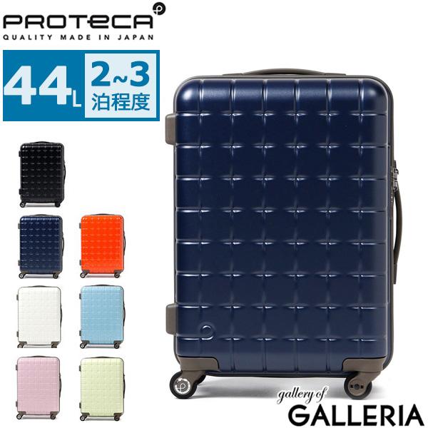 【3年保証】プロテカ スーツケース PROTeCA プロテカ サンロクマル 360エス キャリーケース 44L 軽量 2~3泊 360s ジッパー 旅行 出張 軽量丈夫 4輪 日本製 02712 エース ACE