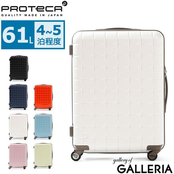 【3年保証】プロテカ スーツケース PROTeCA プロテカ サンロクマル 360エス キャリーケース 61L 軽量 4~5泊 360s ジッパー 旅行 出張 軽量丈夫 4輪 日本製 エース ACE 02713【ラッキーシール対応】