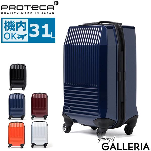 【3年保証】プロテカ スーツケース PROTeCA キャリーケース フリーウォーカー Free Walker D 機内持ち込み 31L Sサイズ 軽量 1~2泊 ファスナー 旅行 ハードケース エース ACE 02731【ラッキーシール対応】