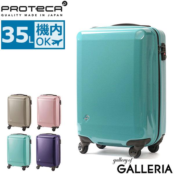 【セール25%OFF】プロテカ スーツケース PROTeCA プロテカ 機内持ち込み 35L ラグーナライト エフエス LUGUNA LIGHT Fs 機内持込 1~2日 キャリーケース 小型 旅行 エース ACE 02741