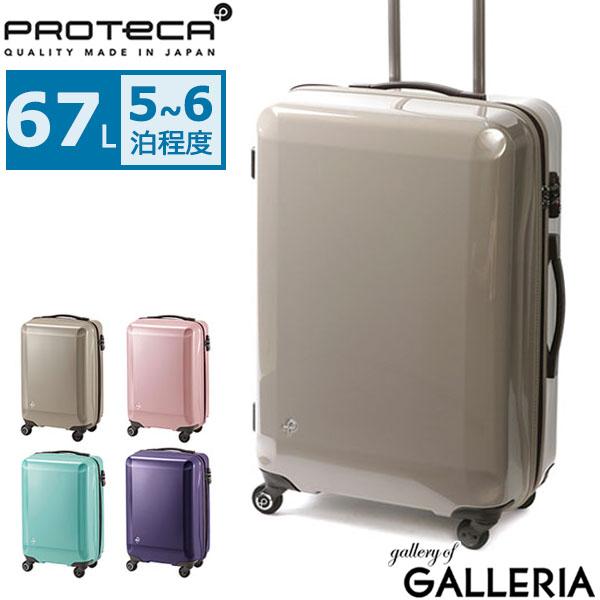 【カード19倍 | 5/1限定】【セール25%OFF】 プロテカ スーツケース PROTeCA プロテカ 67L ラグーナライト エフエス LUGUNA LIGHT Fs 5~6日 キャリーケース 旅行 エース ACE 02743
