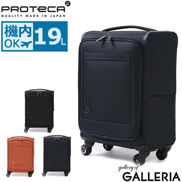 【セール25%OFF】プロテカ スーツケース PROTeCA 機内持ち込み フィーナ Feena キャリーバッグ 19L Sサイズ 軽量 1~2泊 ファスナー 旅行 ソフトケース レディース エース ACE 12740