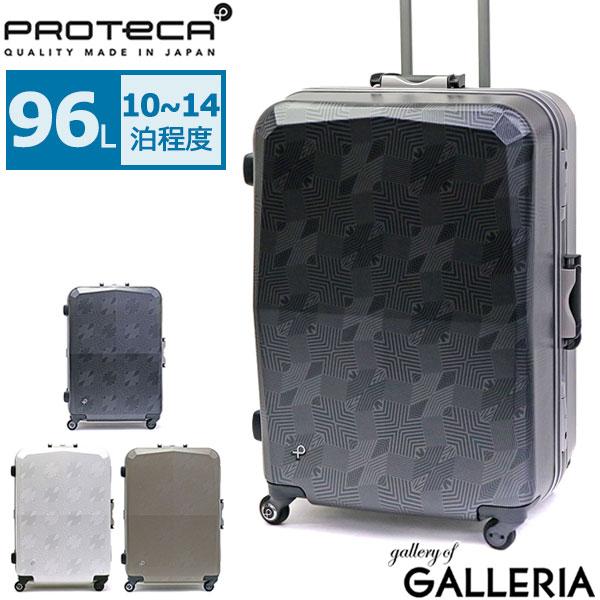 【エントリーで11倍★Rカードで13倍 5/2限定】【3年保証】プロテカ スーツケース PROTeCA プロテカ エキノックスライトオーレ リミテッド 96L 10~14泊 軽量 EQUINOX LIGHT ORE LTD2 限定 キャリーケース エース ACE 00847