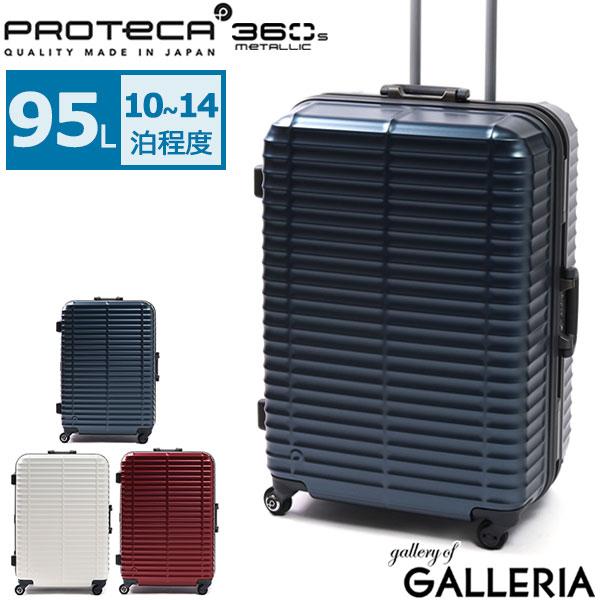 【6/5(水)限定★RカードでP23倍】【3年保証】プロテカ スーツケース PROTeCA プロテカ ストラタム Stratum キャリーケース TSAロック 95L 10~14泊 エース ACE 00852
