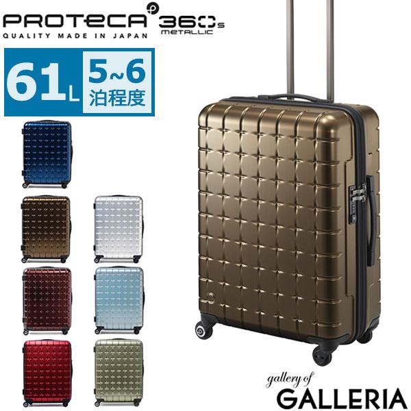 【3年保証】プロテカ スーツケース PROTeCA プロテカ サンロクマル 360エス メタリック キャリーケース 61L Mサイズ 軽量 5~6泊 360s METALLIC ジッパー 旅行 軽量丈夫 4輪 02723 エース ACE【ラッキーシール対応】