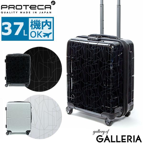 【3年保証】プロテカ スーツケース PROTeCA プロテカ スタリア ブイ STARIA V LTD キャリーケース 機内持ち込み 37L 1~2泊 ファスナー エース ACE 02861【ラッキーシール対応】