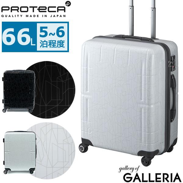 【3年保証】プロテカ スーツケース PROTeCA プロテカ スタリア ブイ STARIA V LTD キャリーケース 66L 5~6泊 ファスナー エース ACE 02863【ラッキーシール対応】