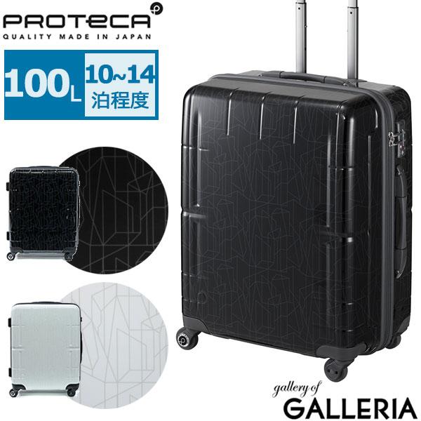 【3年保証】プロテカ スーツケース PROTeCA プロテカ スタリア ブイ STARIA V LTD キャリーケース 100L 大容量 10泊 2週間 Lサイズ 大型 ファスナー ハード エース ACE 02865【ラッキーシール対応】