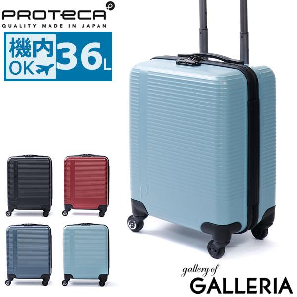 【3年保証】プロテカ スーツケース PROTeCA STEP WALKER ステップウォーカー 機内持ち込み 36L 1~2泊 キャリーケース 小型 旅行 出張 エース ACE 02891【ラッキーシール対応】