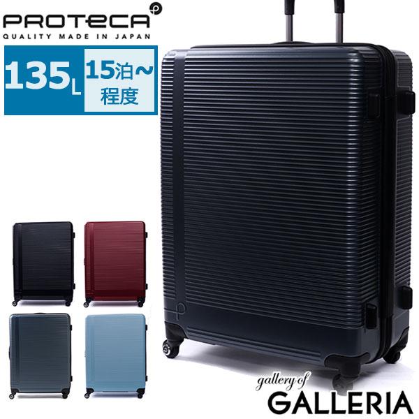 【3年保証】プロテカ スーツケース PROTeCA STEP WALKER ステップウォーカー 135L 15泊~ キャリーケース 大型 旅行 出張 海外旅行 大容量 エース ACE 日本製 02894【ラッキーシール対応】