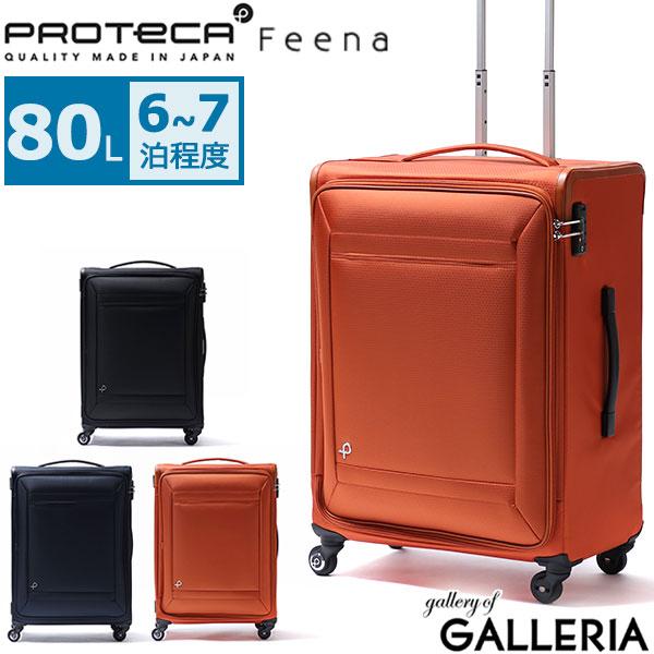 プロテカ スーツケース PROTeCA フィーナ Feena キャリーケース 80L Lサイズ 軽量 6~7泊 ファスナー 旅行 大容量 ソフトケース レディース エース ACE 12743【ラッキーシール対応】