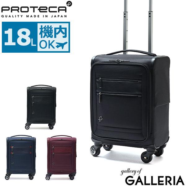 【カード19倍   5/1限定】 プロテカ スーツケース 機内持ち込み PROTeCA フィーナ Feena ST フィーナ エスティー キャリーバッグ キャリーケース 軽量 フロントオープン 18L SSサイズ 1泊 ファスナー 旅行 ソフトケース レディース エース ACE 12840