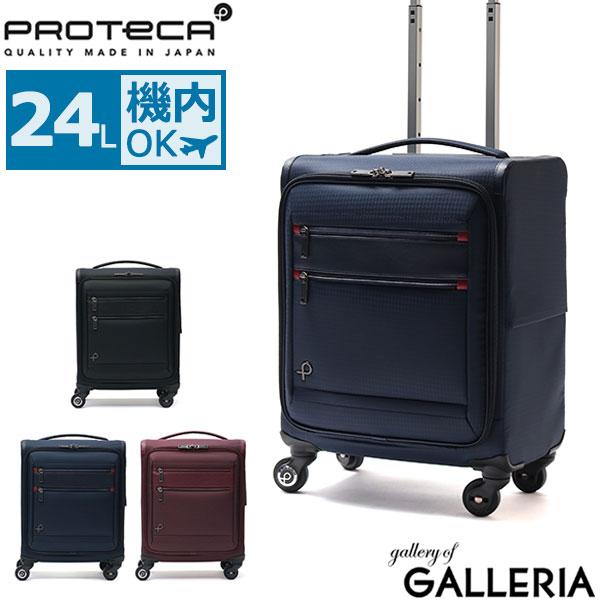 【カード19倍 | 5/1限定】 プロテカ スーツケース 機内持ち込み PROTeCA フィーナ Feena ST フィーナ エスティー キャリーバッグ キャリーケース 軽量 フロントオープン 24L Sサイズ 1泊 ファスナー 旅行 ソフトケース レディース エース ACE 12841