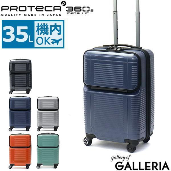 【カードで29倍   6/10限定】【3年保証】 プロテカ スーツケース 機内持ち込み PROTeCA POCKET LINER ポケットライナー キャリーケース Sサイズ 軽量 35L フロントオープン ハード ファスナー エース ACE 01831