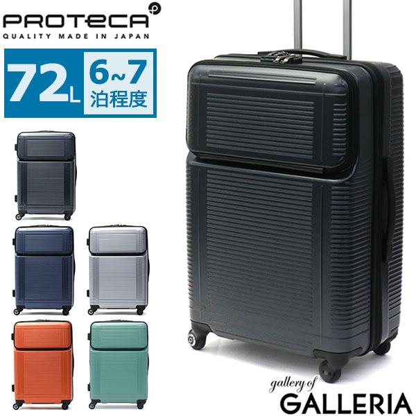 【カードで29倍 | 6/10限定】【3年保証】 プロテカ スーツケース PROTeCA POCKET LINER ポケットライナー キャリーケース 1週間 7泊 海外旅行 軽量 72L フロントオープン ハード ファスナー エース ACE 01832