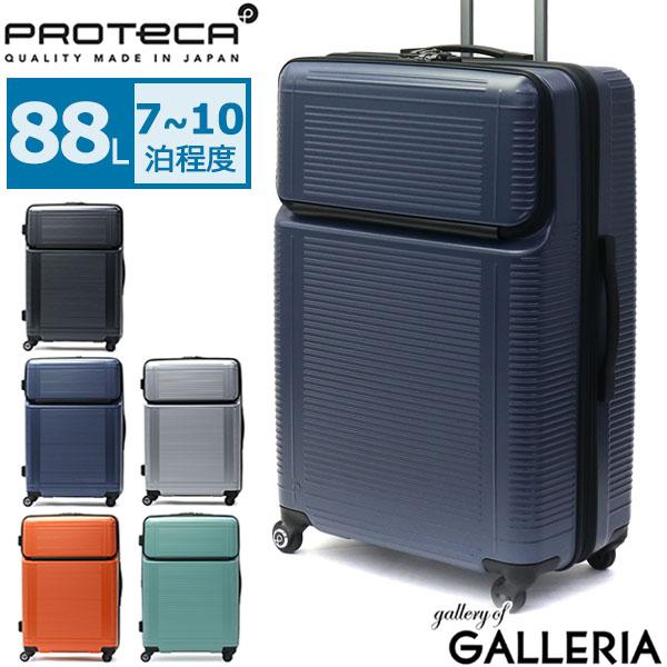 【カード28倍   4/30限定】【3年保証】 プロテカ スーツケース PROTeCA POCKET LINER ポケットライナー キャリーケース Lサイズ 大型 大容量 1週間 10泊 海外旅行 軽量 88L フロントオープン ハード ファスナー エース ACE 01833