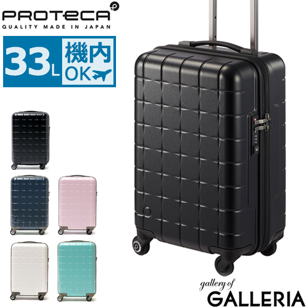【6/5(水)限定★RカードでP23倍】【3年保証】プロテカ スーツケース PROTeCA 360T スリーシックスティ サンロクマル キャリーケース TSAロック 機内持ち込み 33L 1~2泊 旅行 出張 エース ACE 02921
