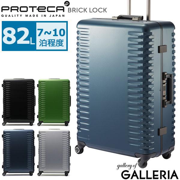 【カードで最大37倍 | 11/30限定】【3年保証】 プロテカ スーツケース PROTeCA BRICK LOCK ブリックロック キャリーケース TSAロック 82L 7~10泊 大容量 長期 旅行 出張 エース ACE 00933