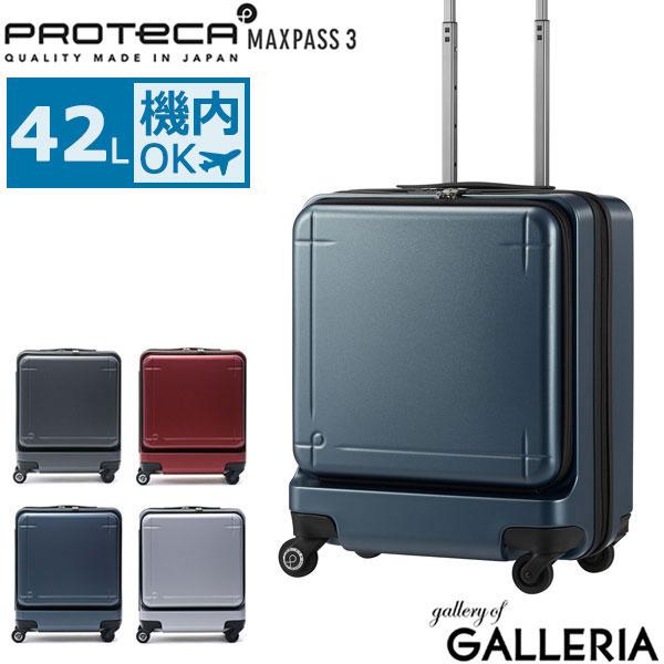 【カードで最大37倍 | 11/30限定】 プロテカ スーツケース 機内持ち込み PROTeCA 40L マックスパス 3 MAXPASS 3 キャリーケース 1~2泊 小型 PC収納 旅行 出張 エース ACE 02961