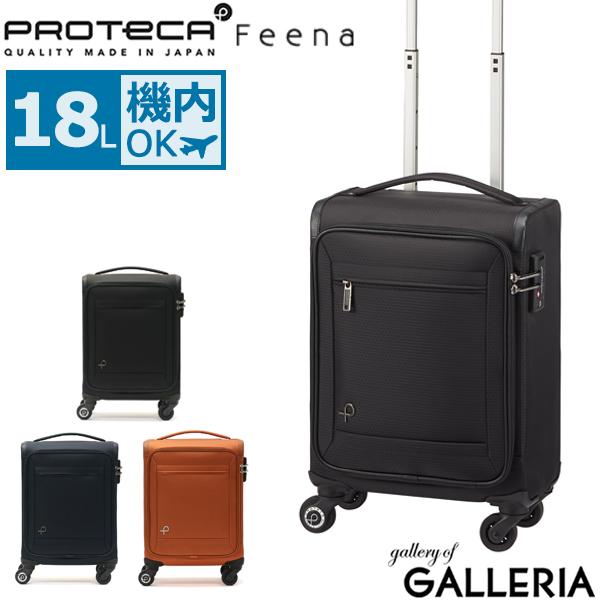 【カード28倍 | 4/30限定】 プロテカ スーツケース 機内持ち込み PROTeCA フィーナ Feena キャリーバッグ 18L 軽量 日帰り 1泊 旅行 ソフトケース レディース エース ACE 12744