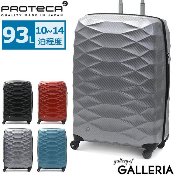 【カードで最大37倍   11/30限定】【3年保証】 プロテカ スーツケース PROTeCA プロテカ エアロフレックスライト Aeroflex Light キャリーケース 超軽量 TSAロック Lサイズ 大容量 93L 10泊 ファスナー エース ACE 01824