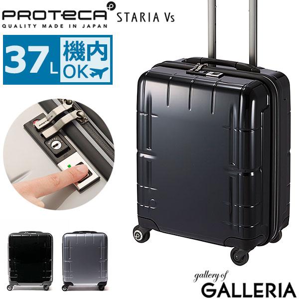 【カードで29倍 | 6/10限定】 選べるノベルティプレゼント 【3年保証】 プロテカ スーツケース 機内持ち込み PROTeCA Sサイズ スタリア ブイエス STARIA Vs スタリアVs タッチ 指紋認証 キャリーケース 37L キャスターストッパー ファスナー 旅行 出張 ace 08921