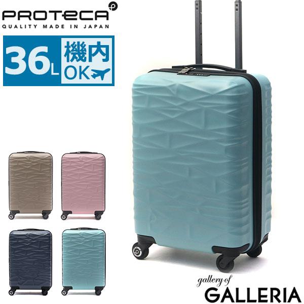 【カードで29倍 | 6/10限定】 プロテカ スーツケース 機内持ち込み PROTeCA キャリーケース ココナ cocona TSAロック 小型 36L 1泊 2泊 旅行 エース ACE 01942