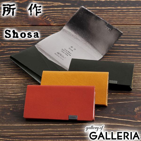 【カード28倍 | 4/30限定】 所作 カードケース SHOSA ショサ 名刺入れ Bolero CARD CASE ボレロ 二つ折り 本革 レザー メンズ レディース SHO-CA1B