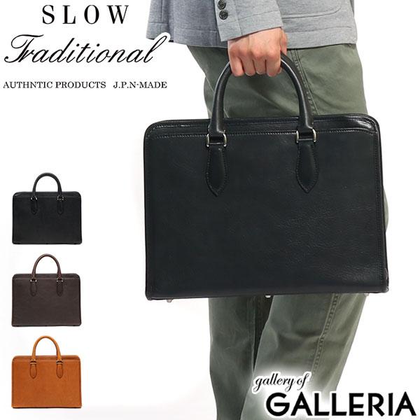 【カード19倍 | 5/1限定】 選べるノベルティプレゼント | スロウトラディショナル ブリーフケース SLOW TRADITIONAL Square Briefcase S スクエアブリーフケース ビジネスバッグ バッグ A4 本革 鞄 メンズ レディース 575ST20G
