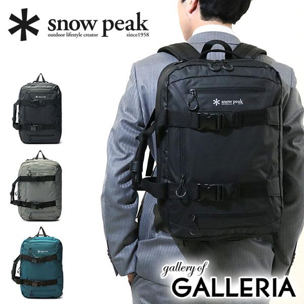 【カードで24倍 | 6/10限定】 スノーピーク バッグ snow peak ブリーフケース メンズ 3way Business Bag 3WAYブリーフケース ビジネスリュック 通勤 ショルダー B4 UG-729