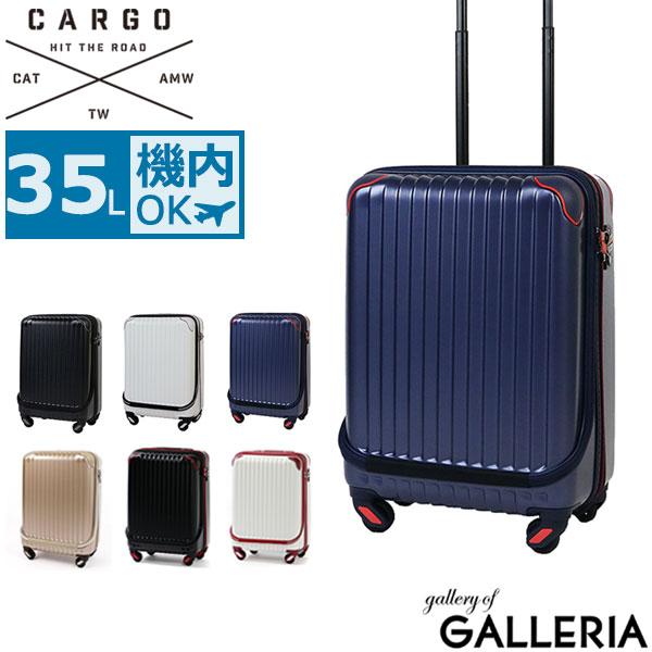 【正規品2年保証】CARGO スーツケース airtrans カーゴ エアトランス トリオ TRIO 機内持ち込み キャリーケース 35L Sサイズ フロントポケット ビジネス 出張 1~2日 CAT-423FP【ラッキーシール対応】