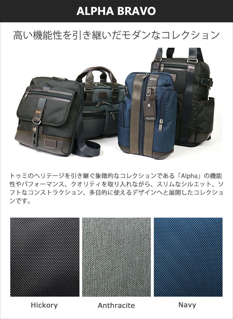 TUMI Shoulder bag Alpha Bravo Saratoga sling ring Saratoga shoulder bag Tumi Japan 222393
