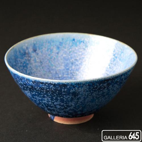 銀河釉 茶碗(大井戸・桐箱付):中尾哲彰【送料無料】