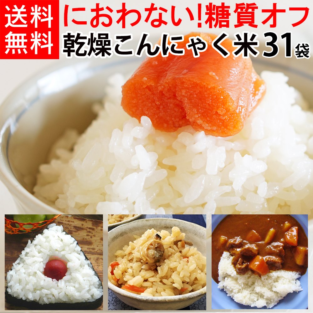 こんにゃく米 【送料無料】31袋入り 糖質オフ こんにゃくごはん こんにゃくライス 乾燥こんにゃく米 ダイエット米 まんなん家族 糖質制限 食材 白米【送料無料】