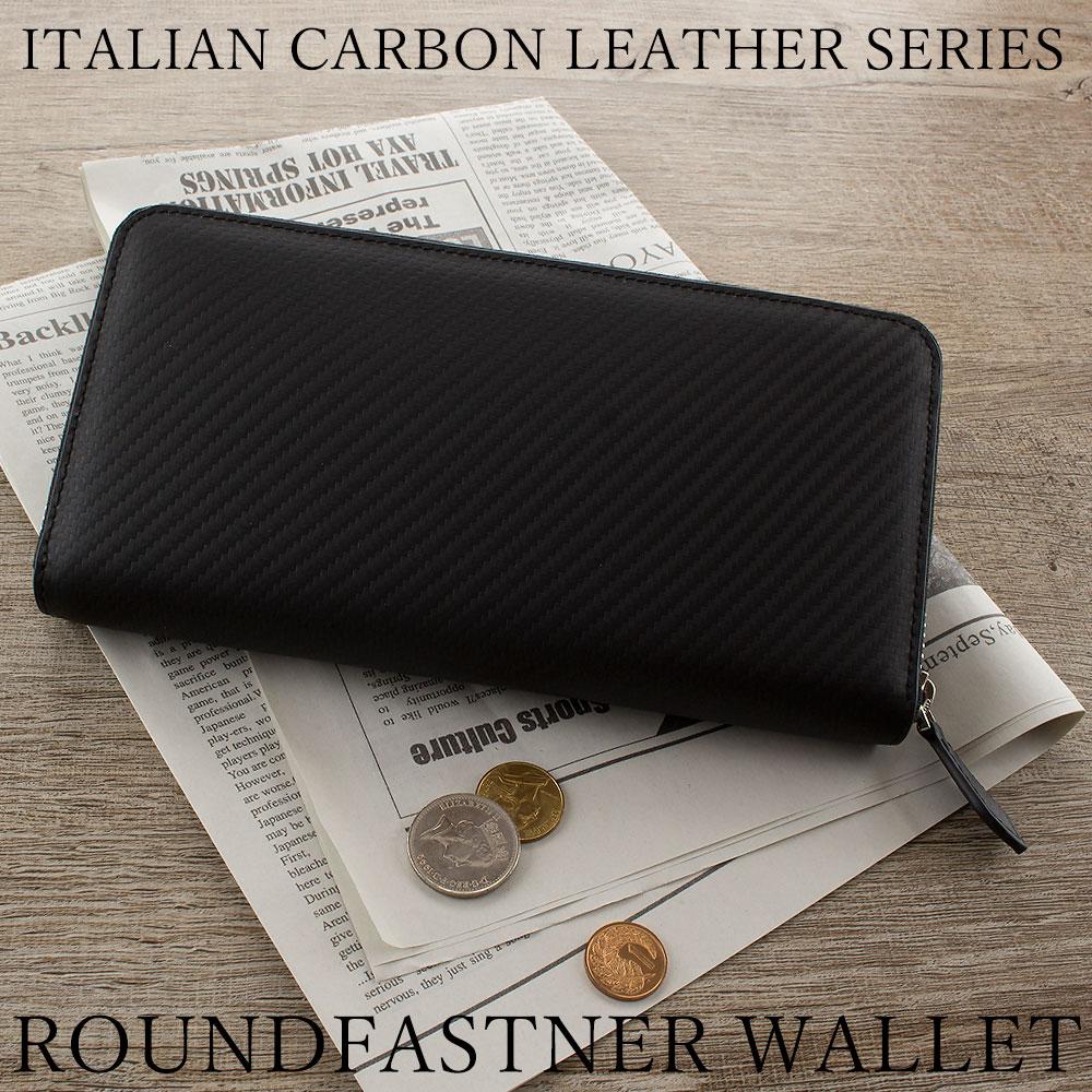 89a5c2cc37b2 イタリアンカーボンレザーラウンドファスナー長財布送料無料財布メンズブランド人気革ギフトおすすめ