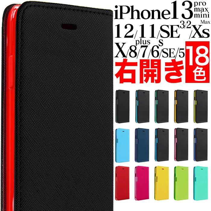 この価格ではありえない高級感と機能性とデザイン アイフォン12 プロ promax iphonese2 iPhoneXR アイフォン8対応 同色ストラップ付 サフィアーノ素材のシンプルデザイン 右開き 左利き iphone12 pro max mini ケース 手帳型 iphone7 第2世代 左きき 手帳 iphone8 SE2 カード iPhoneSE xr iphone12ミニ iPhone スーパーセール アイフォン12ケース おしゃれ カバー xs X 完全送料無料