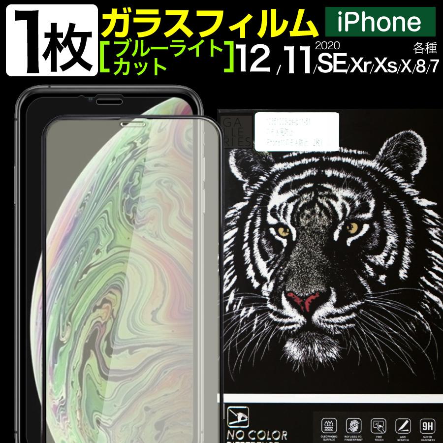 ブルーライトカット 9H強化ガラスフィルムiphone 12 mini 11 pro max iphone11promax SE2 Xr Xs 人気急上昇 アイフォン8 iphone7 液晶カバー画面フィルム 送料無料 衝撃吸収 iphoneX ガラスフィルム 12pro XR 液晶フィルム iphone8 iphone12 アイフォン12 iphone フィルム iphone11 第2世代 se 正規店 アイフォン11 アイフォンXR