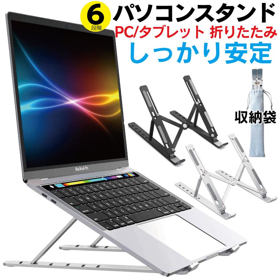ノートパソコンクーラー 折りたたみPCスタンドタブレット ノートpcクーラー ノートPCクーラー ラップトップスタンド 冷却 卓上 軽量 揺れない 持ち運び コンパクト 折り畳み MacBook ノートパソコンスタンド グッズ 置き台 肩こり ノートPCスタンド ノートpcスタンド 角度調整 激安格安割引情報満載 メーカー在庫限り品 6段階 galleries macbookair 斜め ダイナブック おしゃれ アーム