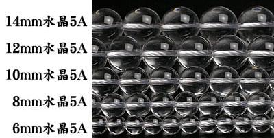 6mm水晶5A一連 40センチ 販売ビーズ 本物 豪華な