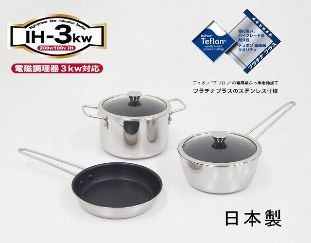 ウルシヤマ金属 ラフィーネIH 16cm片手鍋・両手鍋・フライパンセット