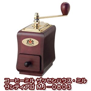 コーヒーミル ザッセンハウス ミル サンティアゴ MJ-0803 500gコーヒー豆(758付き) 【送料無料】ただし沖縄、離島750円別途送料がかかります。