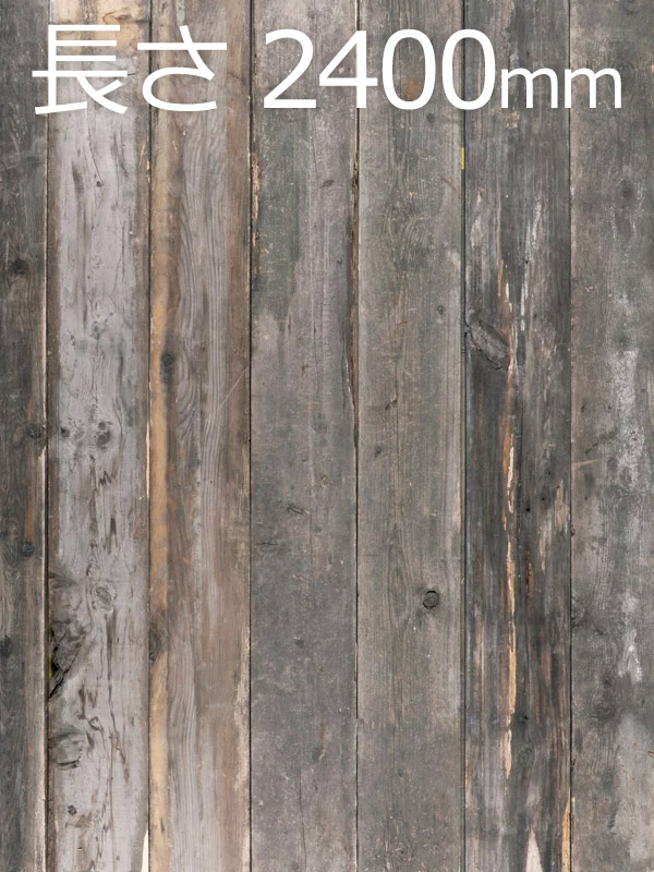 ※送料無料対象外 モールデッド・バーン・ウッド 【古材 額縁材料 フレーム 溝加工L字 diy 無垢 木材 本物 リフォーム グレーウッド 造作部材 販売 通販】 【送料区分4】 (長さ2400mm)